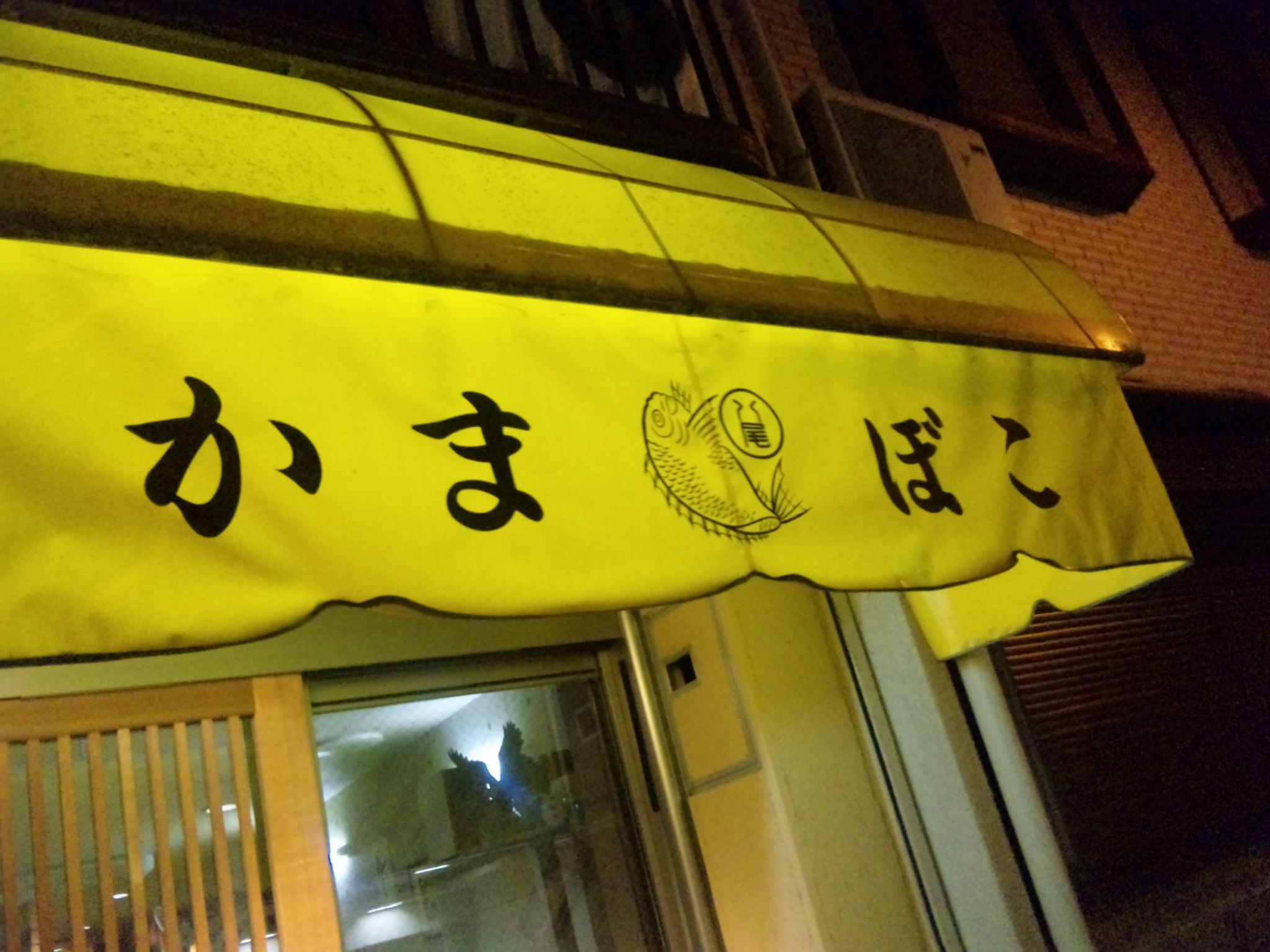 すり身七変化!天満の蒲鉾店