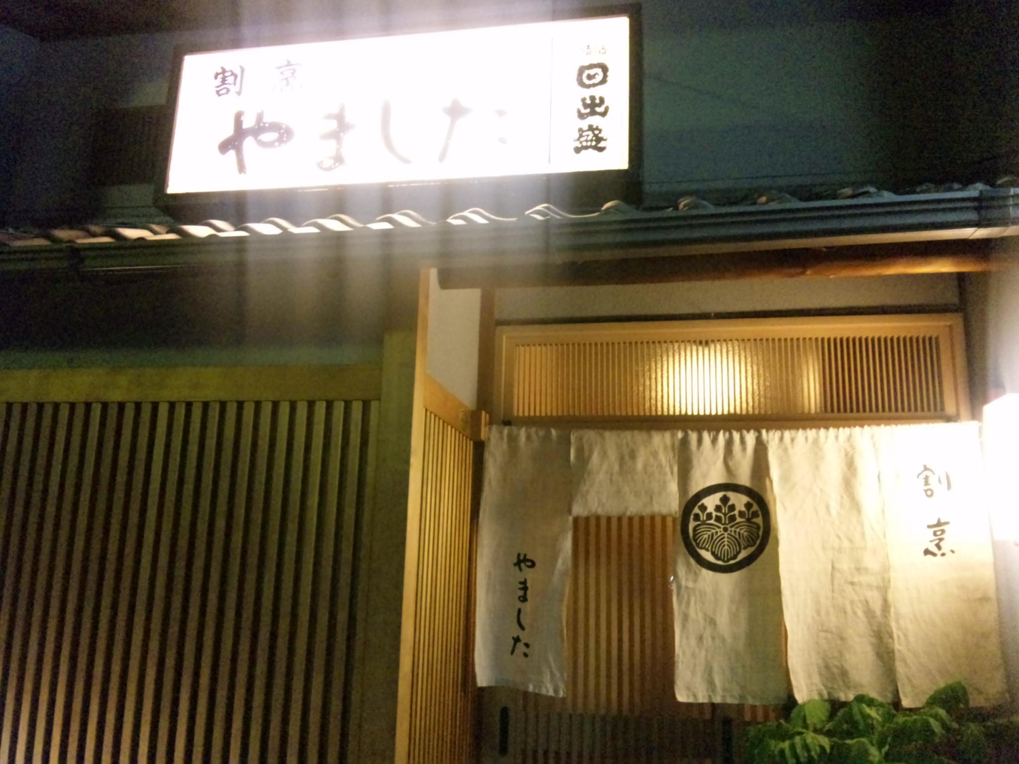 素材の力を越える京都の底力「割烹やました」