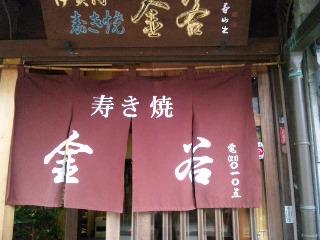 忍者の郷の老舗牛肉店「金谷」で伊賀肉に出会った。ニンニン♪
